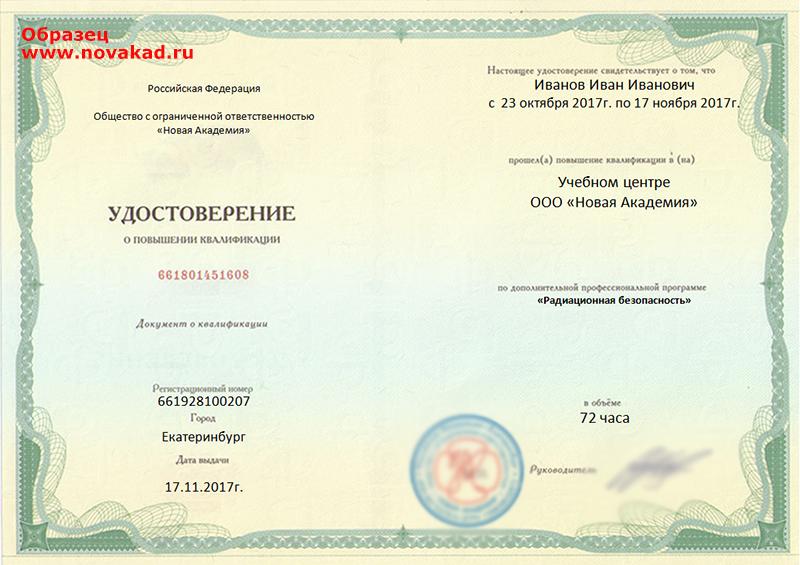 Удостоверение по радиационной безопасности
