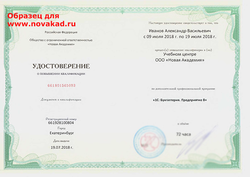 Удостоверение 1С